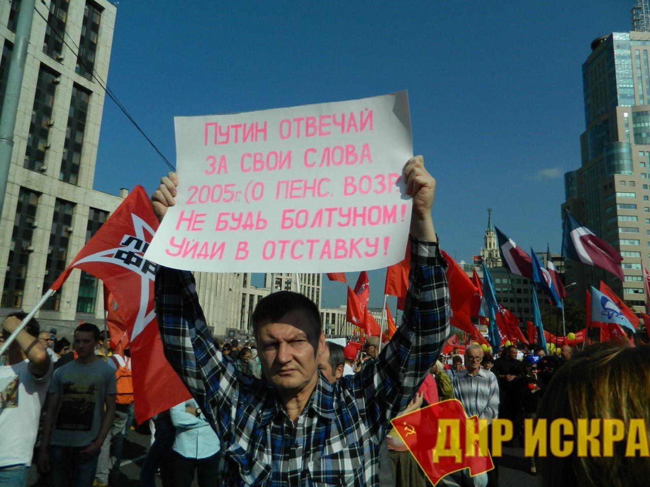 Москва: Митинг против пенсионной реформы потребовал отставки Путина и Медведева (Видео)