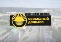 ОД «Свободный Донбасс» определится с кандидатом на пост Главы ДНР в ближайшее время