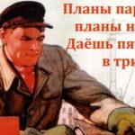 В Россию возвращается Госплан и пятилетки. Правда при сохранении частной собственности на средства производства