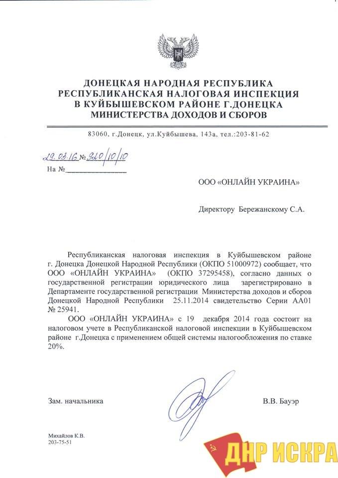 Один из главных интернет-провайдеров Авдеевки (территория временно подконтрольня ВСУ) зарегистрирован в ДНР