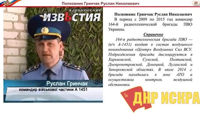 Сбили ВСУ: брифинг Минобороны России по малайзийскому «Боингу-777»