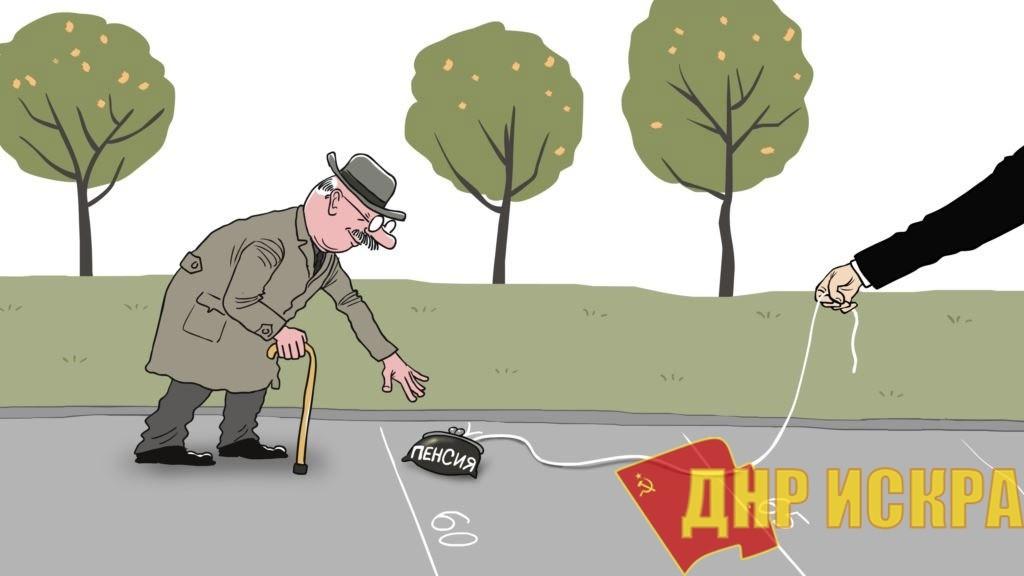 Результаты всероссийского экспресс-опроса общественного мнения об отношении граждан к пенсионной «реформе»