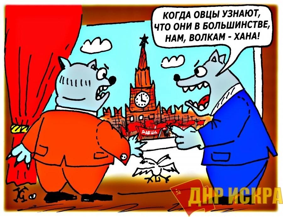 Почему добрый народ России не может справиться с мерзавцами во власти?