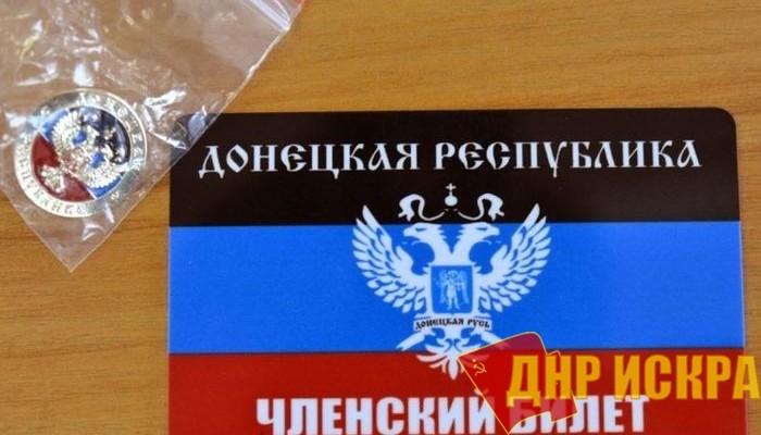 """Руководство ОД ДР """"прогнулось"""" под новую власть"""