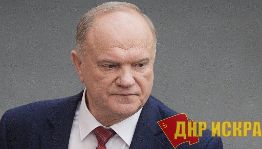 В своем Телеграм-канале Председатель ЦК КПРФ Г.А. Зюганов высказался о трагедии в Керчи