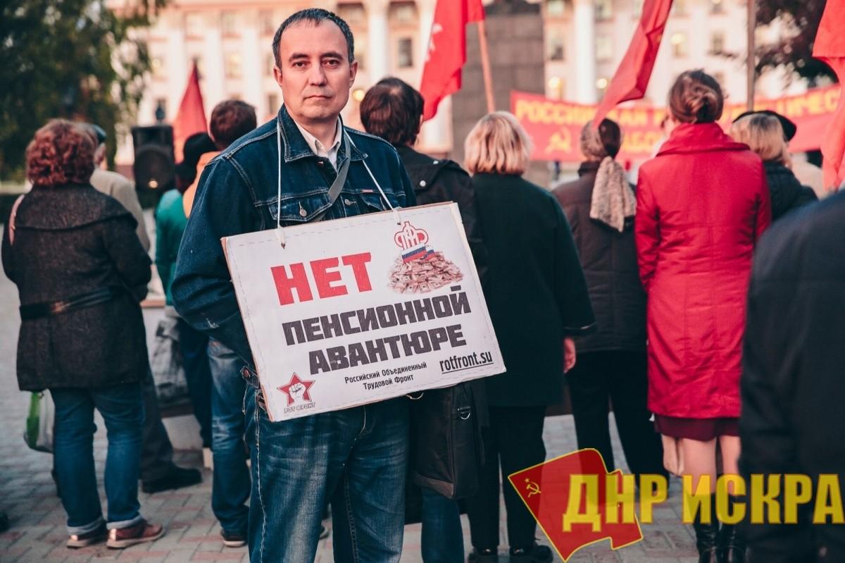 Власти России готовят ужесточение пенсионной реформы