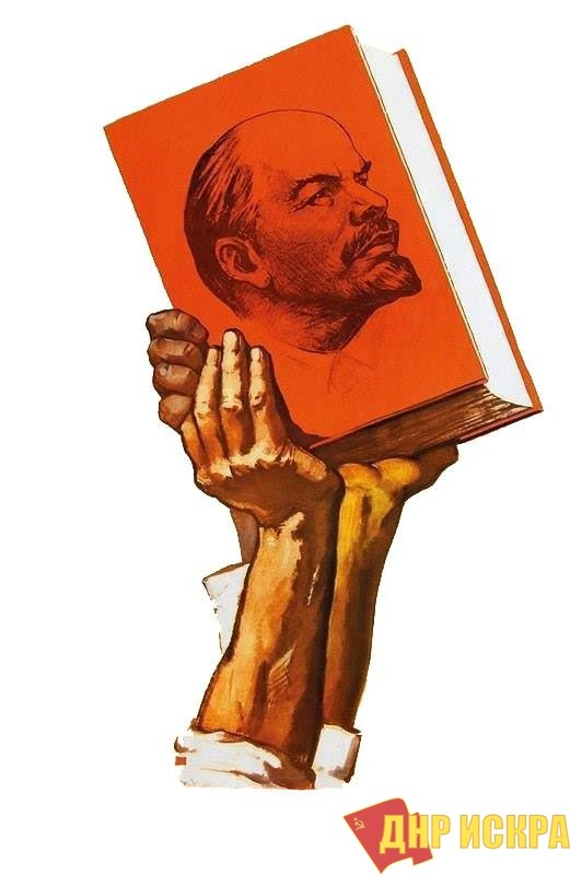 Партия пролетариата должна быть единой и монолитной, без фракций, без фракционных центров