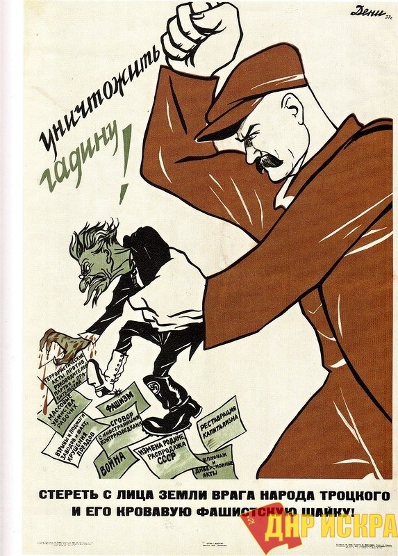 СОВРЕМЕННЫЙ ТРОЦКИЗМ. И.В.Сталин о предателях, подобных тем, что пришли к власти в ДНР после переворота