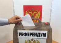 КПРФ в течение двух недель внесет в Думу поправки к закону о референдуме