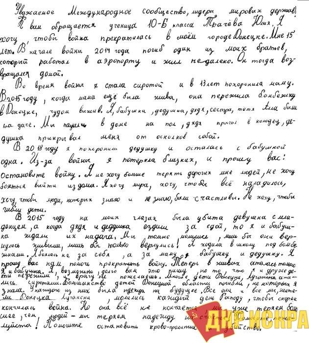 Г.А. Зюганов ответил на письмо девочки из Донецка