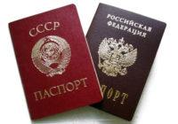 Госдума приняла в первом чтении правительственный законопроект об упрощённом предоставлении российского гражданства