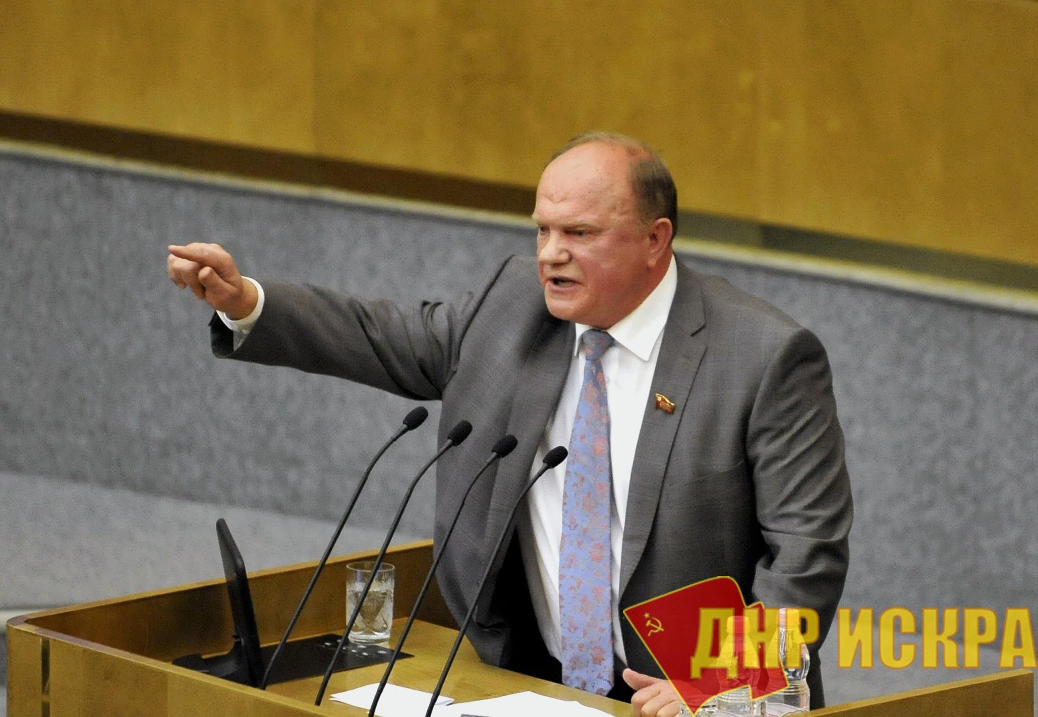 Г.А. Зюганов: За такой бюджет мы никогда не голосовали и голосовать не будем! (Видео)