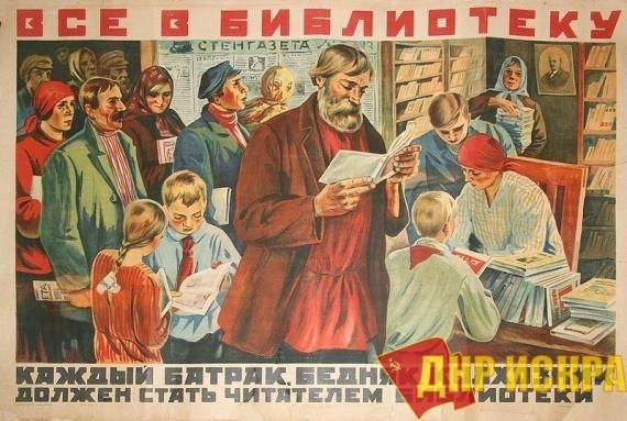 Одним из самых амбициозных проектов сталинского СССР была культурная революция