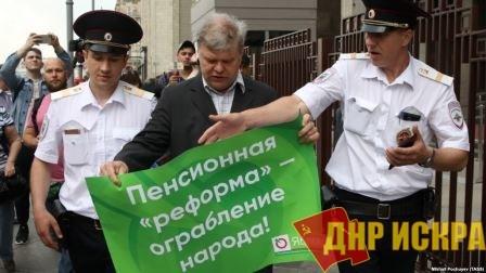 Арест на митинге против пенсреформы