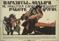 Была ли в СССР диктатура пролетариата?