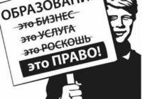 О ситуации в системе образования в РФ