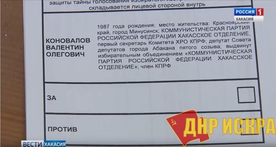 Секретарь ЦК КПРФ С.П.Обухов про ситуацию в Хакасии: А не пытается ли команда врио главы Хакасии Развожаева обдурить Путина?