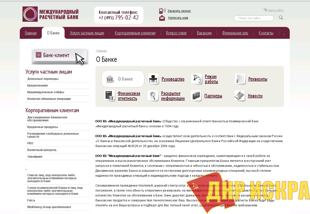 Филиал № 1 коммерческого банка «Международный Расчетный Банк» получил лицензию в ДНР
