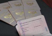 Порядок оформления удостоверения на постоянное проживание на территории ДНР