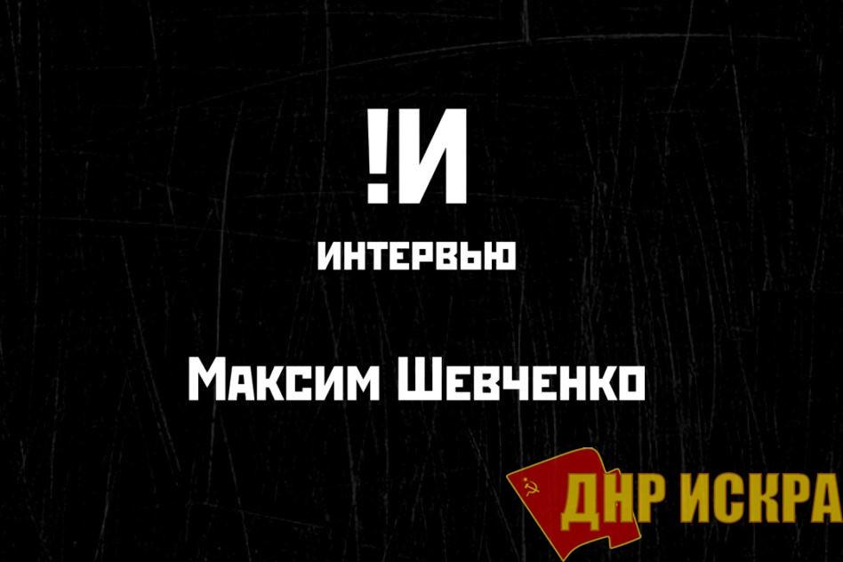 Максим Шевченко: Нам нужна Советская власть! (видео)