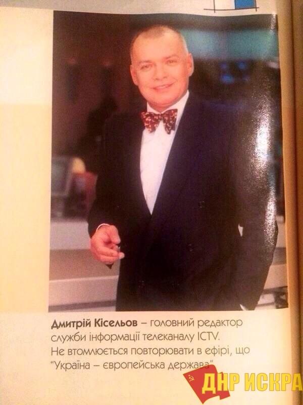 Совпадение? Не думаю! Дмитрий Киселев — главный редактор отдела информации телеканала ICTV. Журнал «Лица Украины», 2002 год.