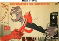 Наши собственные достижения, осуществленные нами во время войны, – лишь пустяк по сравнению с тем, что делается в СССР