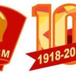 29 октября в Москве в честь 100-летия ВЛКСМ пройдет возложение венков и цветов к Мавзолею В.И. Ленина и Вечному огню у Могилы Неизвестного солдата