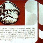 Курс «Диалектический материализм» (аудио)