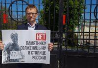 Московские коммунисты провели митинг против установки памятника Александру Солженицыну в российской столице
