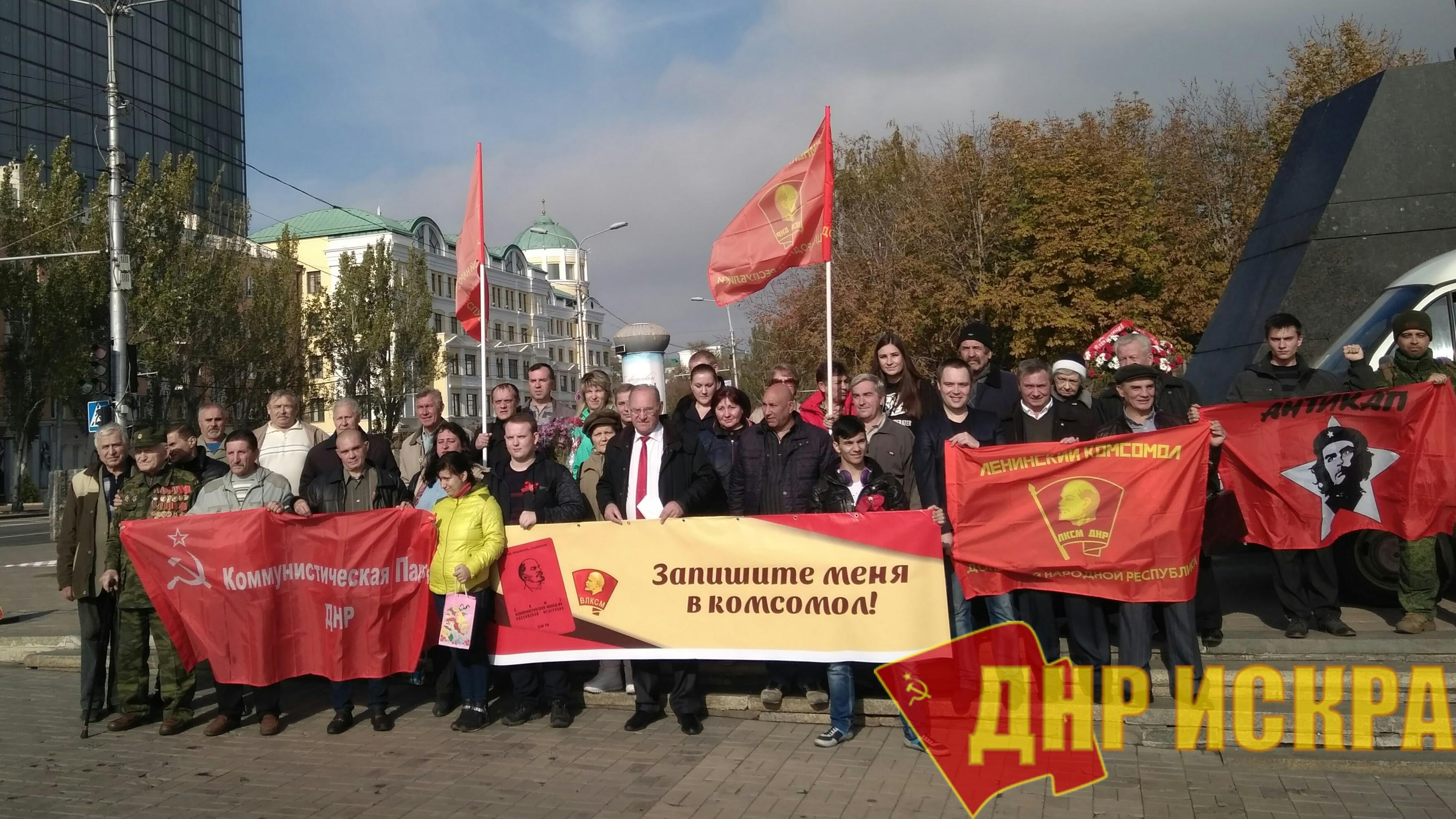 В Донецке прошел торжественный митинг по случаю столетия Комсомола