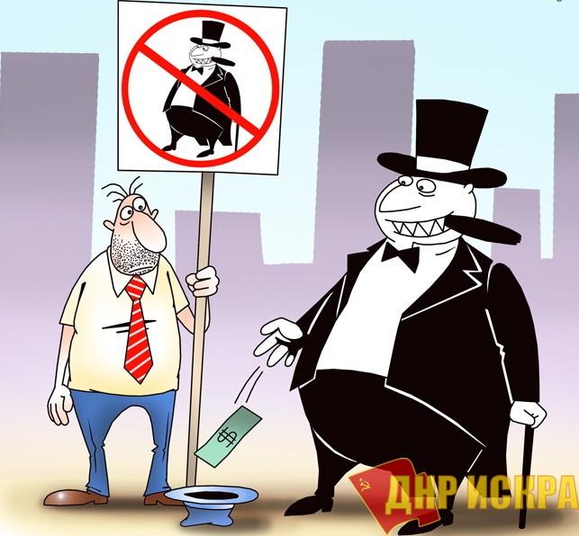 Новости КПУ. Олигархи в Украине богатеют в 12 раз быстрее, чем растет ВВП страны