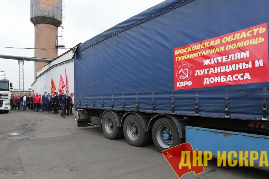 5 ноября 2018 г. 9-00 состоится отправка 75-го гуманитарного конвоя в Новороссию