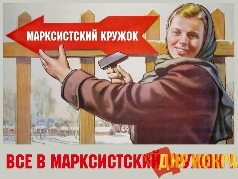К вопросу об организации марксистских кружков