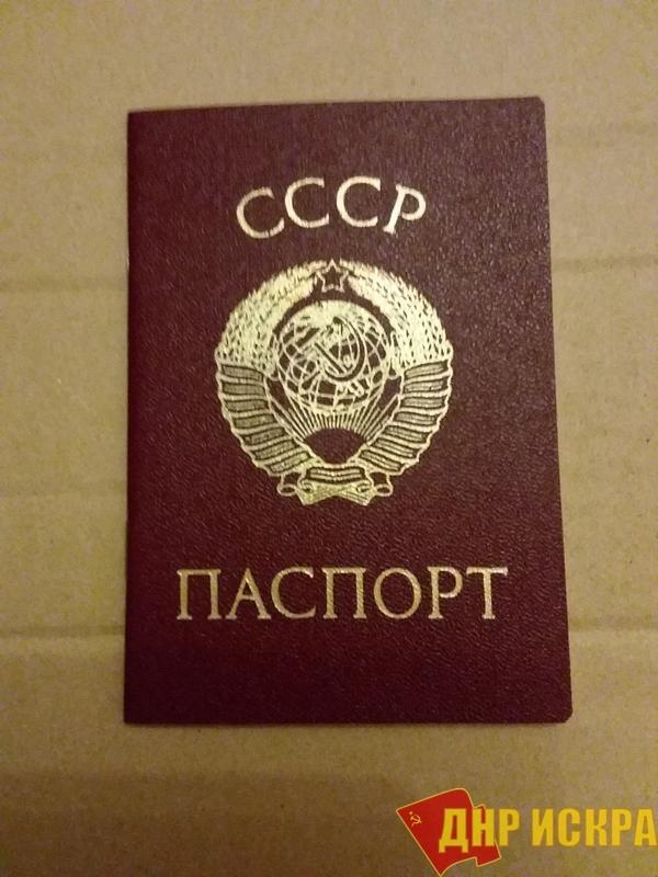 Паспорт советского образца признан действительным в Приднестровье