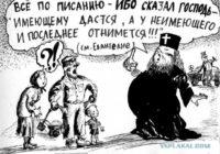 Почему в первые годы Советской власти Советское государство закрывало церкви (аудио)