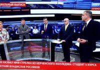 Юрий Афонин о трагедии в Керчи в эфире «России-1»: «У любого преступления есть социальные корни»
