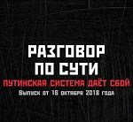 Левый Фронт ТВ.Разговор по сути: Путинская система дает сбой (Видео)