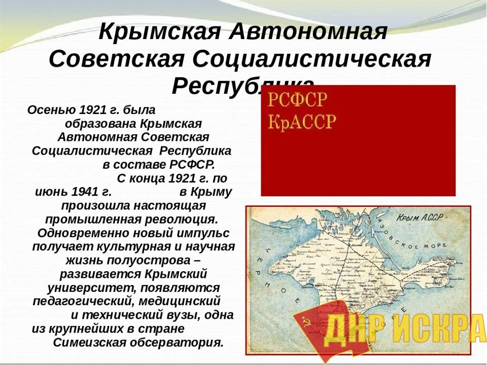 18 октября 1921 года Советское правительство приняло Декрет об образовании Крымской АССР в составе РСФСР