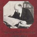 В.И. Ленин раскрыл в этой актуальной книге т.н.