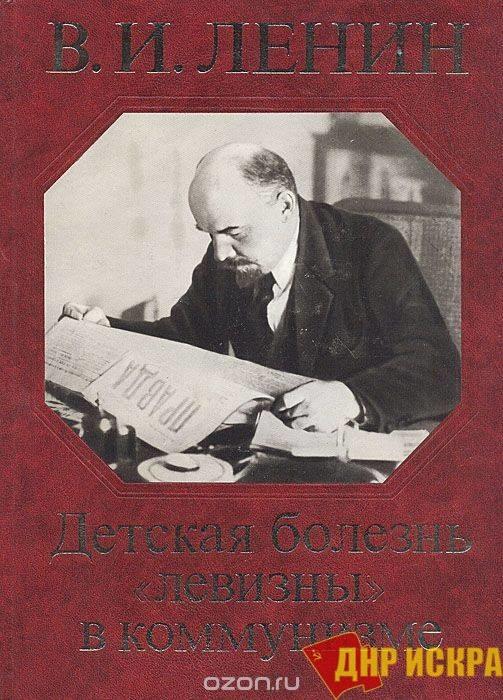 """В.И. Ленин раскрыл в этой актуальной книге т.н. """"левую"""" опасность в молодых компартиях Зап. Европы (читай в РФ - Ред.), которые утверждали, что коммунисты не должны работать в реакционных профсоюзах и буржуазных парламентах, не должны заключать никаких компромиссов"""