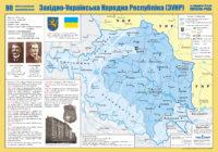 100 лет назад украинские сепаратисты в польском Львове провозгласили фейковую Западно-Украинскую народную республику (ЗУНР)