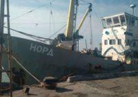 """На Украине решили продать с молотка Российское судно """"Норд"""". Как поступит Кремль? Выразит озабоченность, или глубокую .(по самые ..). озабоченность?"""