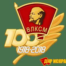 «Только в борьбе можно счастье найти…» Ленинскому комсомолу только 100 лет