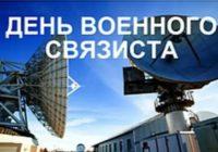 Г.А. Зюганов поздравил военных связистов с профессиональным праздником