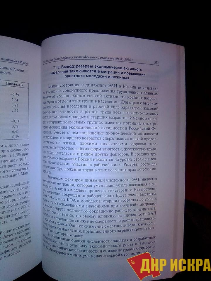 СЦЕНАРИЙ ПОВЫШЕНИЯ ПЕНСИОННОГО ВОЗРАСТА ГОТОВИЛСЯ ЗАРАНЕЕ В ИНТЕРЕСАХ КРУПНОГО И МЕЛКОГО БИЗНЕСА