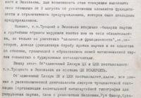 """23 октября 1927 года на объединённом пленуме ЦК ВКП(б) И.В. Сталин выступил с речью """"Троцкистская оппозиция прежде и теперь"""", и было принято постановление об исключении Троцкого и Зиновьева из ЦК ВКП(б)."""