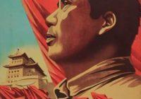 1 октября 1949 года в Пекине была провозглашена Китайская Народная Республика