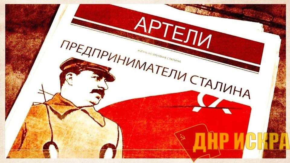 Сталин сформировал великолепно работавшую систему честного предпринимательства: СТАЛИНСКИЕ АРТЕЛИ