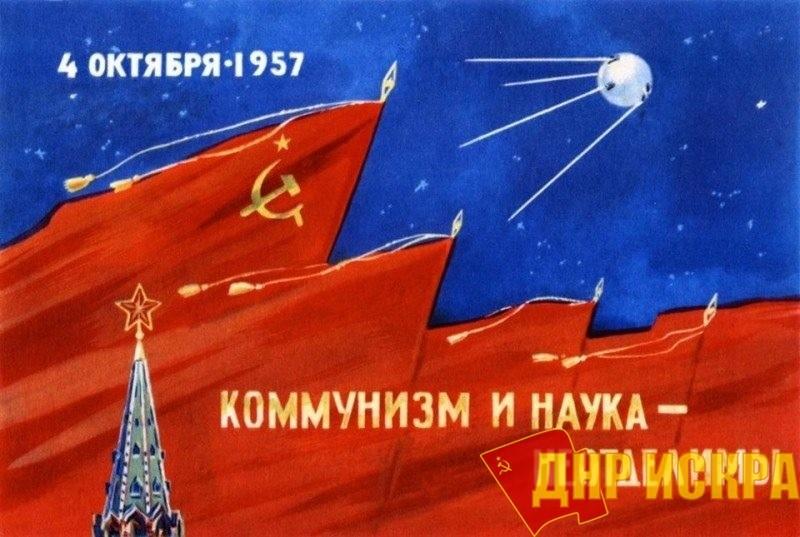 4 октября 1957 года — день запуска первого искусственного спутника Земли - ЛЕТЯЩИЙ УЖАС СТИВЕНА КИНГА