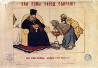 РАЗОБЛАЧАЕМ АНТИСОВЕТСКИЕ МИФЫ О РПЦ И БОЛЬШЕВИКАХ